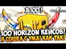 Coffi Channel ВСЯ ПРАВДА О ГЕЙБЕ ОТКРЫВАЕМ 100 HORIZON КЕЙСОВ ПОТРАТИЛ 23 000 РУБ НА КЕЙСЫ И ВЫБИЛ ЭТО В CS GO