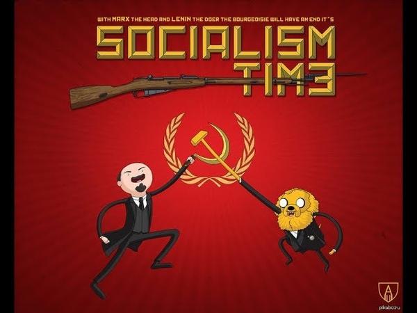 К чему приводит социализм пятиминутка о социализме