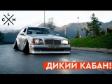 LOW CARS MEET Mercedes - benz W140 - ДИКИЙ VIP СТИЛЬ ИЗ 90х! КАБАН, КОТОРЫЙ СМОГ. LCM