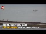 В Сети появилось видео с турецким самолётом, который застрял на краю обрыва