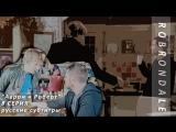 EMMERDALE: Аарон и Роберт | 8 серия | русские субтитры