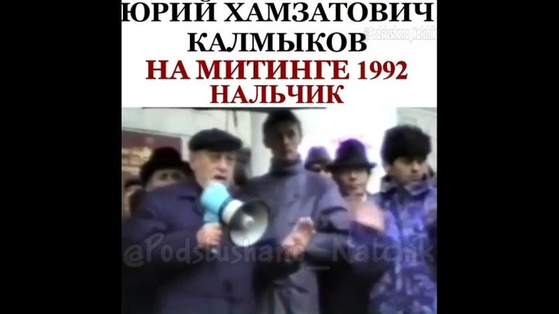 Nalchik 1992