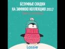 Безумные скидки на зимнюю коллекцию Lassie 2017