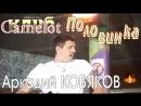 Аркадий КОБЯКОВ - Половинка (Концерт в клубе Camelot. Карасук, 01.08.2015)
