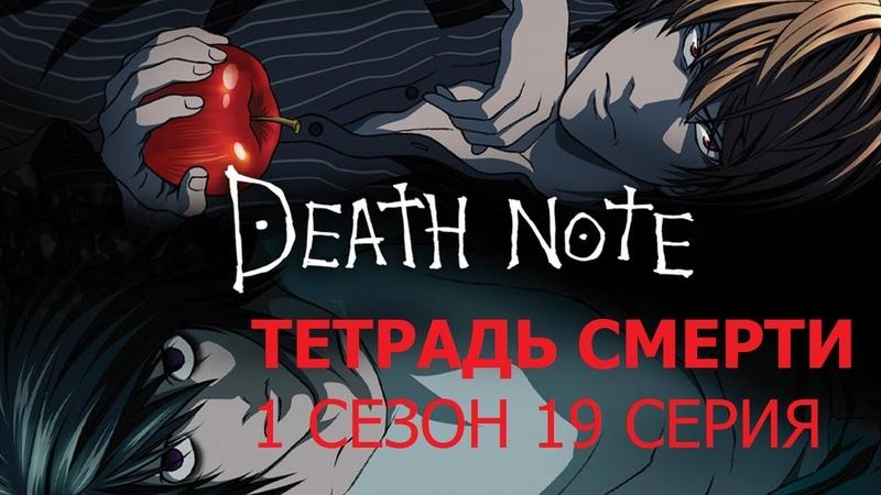 Тетрадь смерти I Death Note 1 сезон 19 серия на русском (дубляж)
