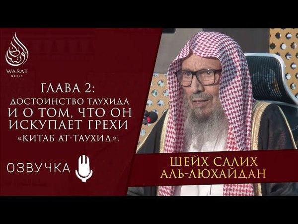 Глава 2 - Достоинство таухида, и о том, что он искупает грехи | Шейх Салих аль-Люхайдан ᴴᴰ