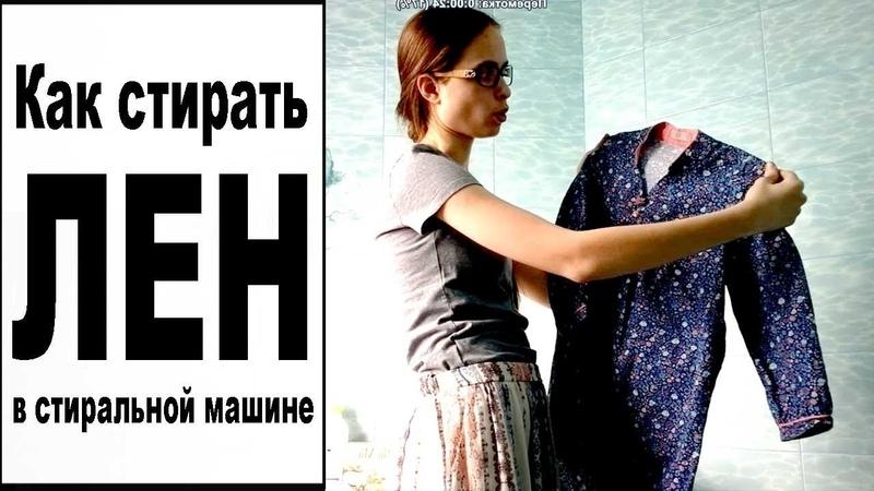 Как стирать лен в стиральной машине
