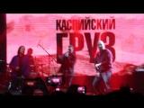 Каспийский Груз ft. Адвайта - Гагарин. Tele-Club. 08.12.2017