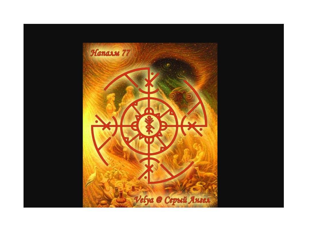 Чистка Напалм 77 Авторы: Velya и Серый Ангел. Zl8dbsuQxFo