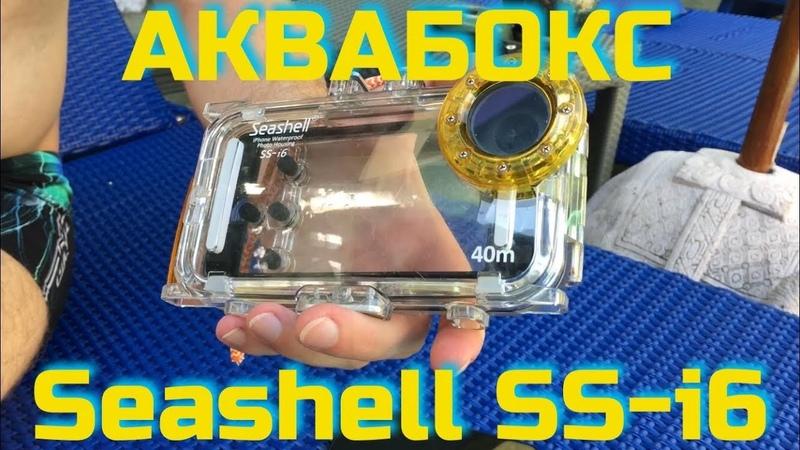 Аквабокс Seashell SS-i6. Проект Чистота.