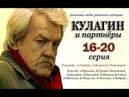 Кулагин и партнеры 16,17,18,19,20 серия Детектив