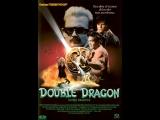 Двойной Дракон Double dragon (1994 год)