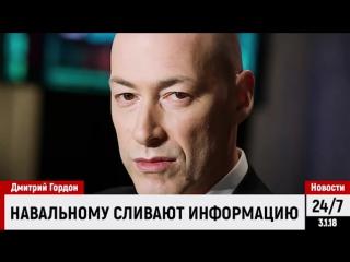 НАВАЛЬНОМУ СЛИВАЮТ ИНФОРМАЦИЮ 3 1 18 Дмитрий Гордон