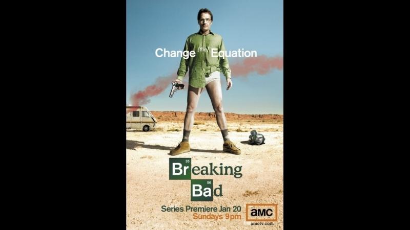 Во все тяжкие Breaking Bad сезон 1 серия 1