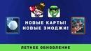 ЛЕТНЕЕ ОБНОВЛЕНИЕ - НОВЫЕ КАРТЫ! НОВЫЕ ЭМОДЖИ!   Clash Royale