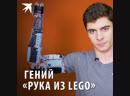 Гений «рука из Lego»