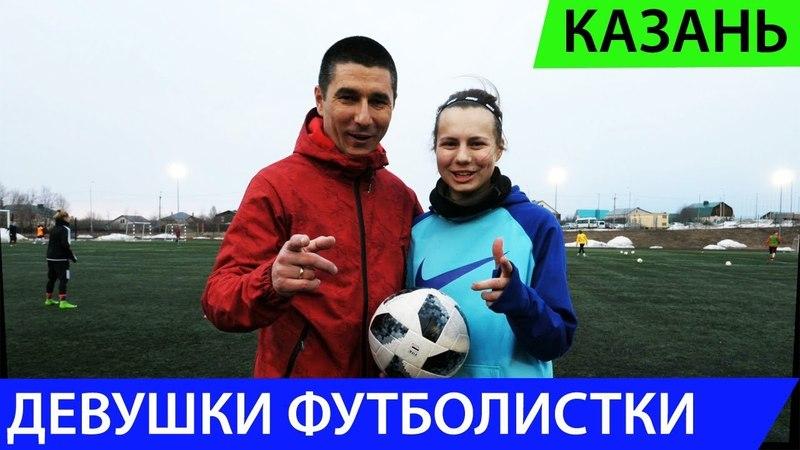 Казань Арена Девушки футболистки Покупаем билеты на ЧМ 2018 Татарская кухня