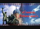 Козьмодемьянск. День народного единства и День РМЭ.