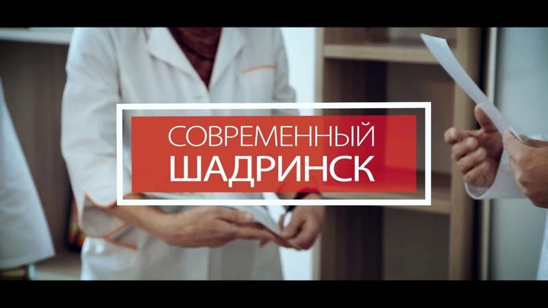 Современный Шадринск | Вручение грамот врачам «Семейного доктора»