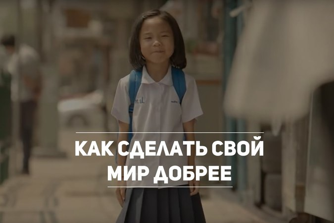 Сделаем свой мир добрее. Тайская социальная реклама