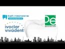 Ivoclar Vivadent на Дентал-Экспо 2018
