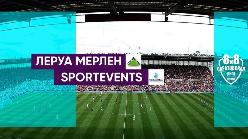 Леруа Мерлен - Sportevents-2 3:6 (1:2)