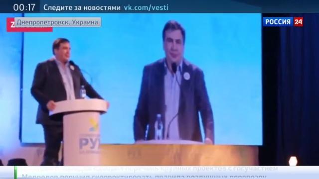 Новости на Россия 24 • На лабутенах и в... штанах Захарова прокомментировала носки Саакашвили