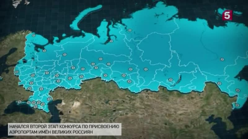 Присвоение аэропортам имен великих россиян начался второй этап конкурса