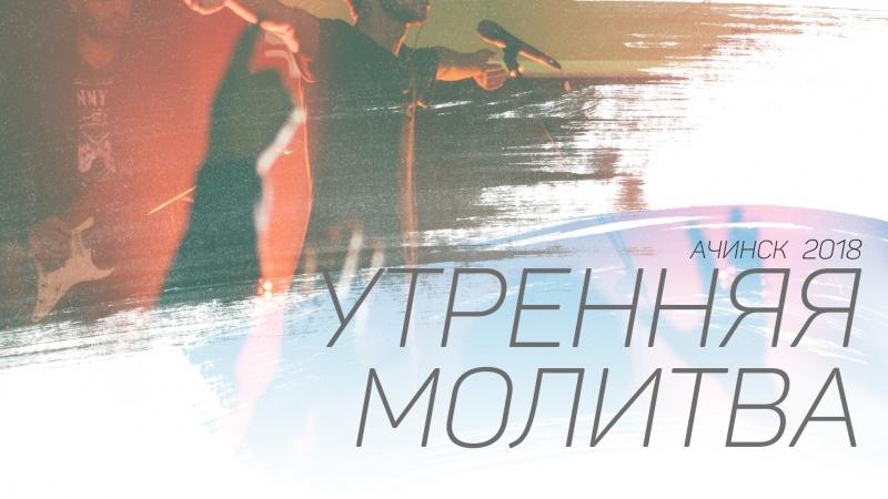 Утренняя молитва 24.09.18 l Церковь прославления Ачинск