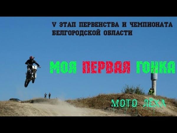 Моё первое участие в соревнованиях по мотокроссу| Yamaha YZ250F