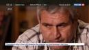 Новости на Россия 24 • В Италии вышел документальный фильм о наемных снайперах, расстреливавших Майдан