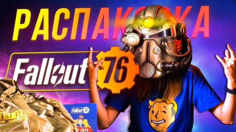 НАСТОЯЩИЙ ШЛЕМ БРАТСТВА СТАЛИ! Распаковка коллекционки Fallout 76
