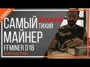 Лучший майнер для домашнего майнинга FFminer D3 Обзор характеристик Настройка Decred майнера