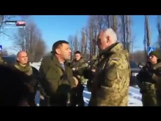 Всем известный диалог Александра Захарченко (на эмоциях) с офицером ВСУ во время(1)