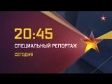 «Специальный репортаж» Эфир 28.03.18