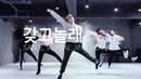 갖고놀래 San E Verbal Jint Bumkey Hyojin Choi Choreography