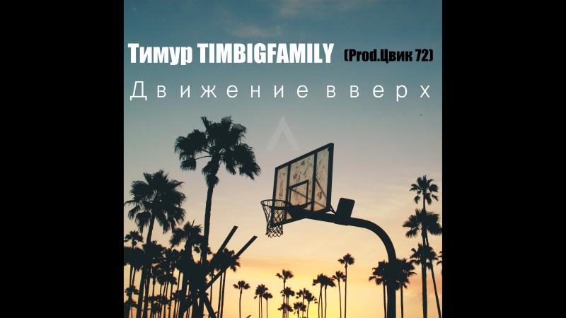 Тимур TIMBIGFAMILY Движение вверх Prod Цвик 72