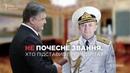 Президент нагородив почесним званням фейкового адмірала і псевдоісторика СХЕМИ №182