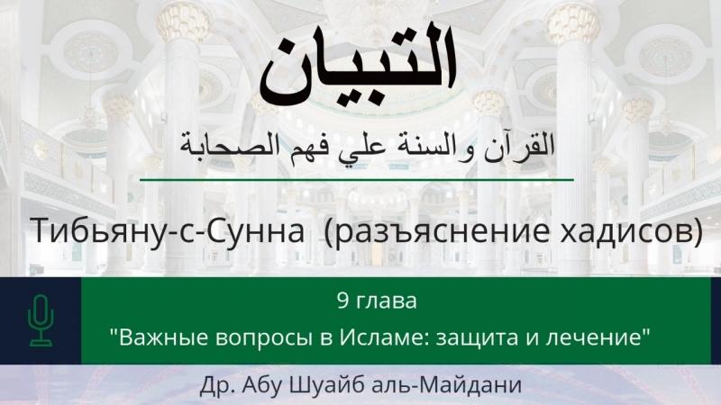 8) Вопрос № 291-294 Cодержится ли лечение в 2 последних аятах суры аль-Бакара?