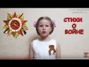 Стихи о войне на День победы 9 мая 22 июня 1941 г Степан Кадашников Ветер войны читают дети и школьники про войну на конкурс