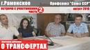 С Дёмкина о ТРАНСФЕРТАХ встреча в Раменском ч 2| Профсоюз Союз ССР | август 2018