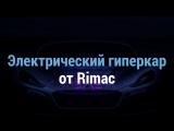 Электрический гиперкар от Rimac