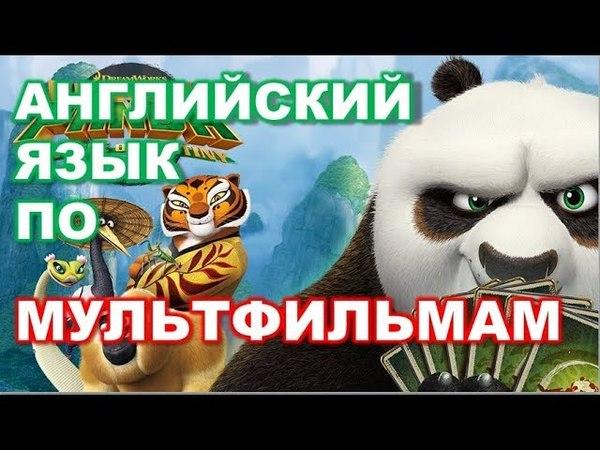 Кунг Фу Панда - Урок Английского по Мультфильмам » Freewka.com - Смотреть онлайн в хорощем качестве