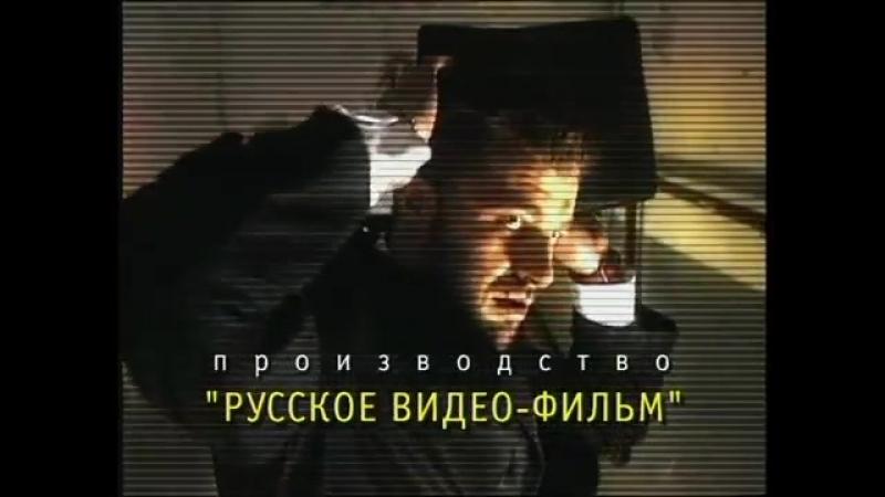 Агент национальной безопасности 1 Заставка