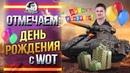 ОТМЕЧАЕМ ДЕНЬ РОЖДЕНИЯ С WoT на Type 5 Heavy