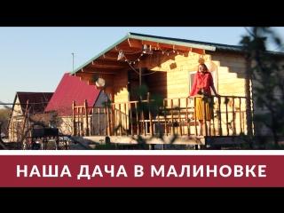 #01 / Наша дача / О дачном домике из бруса / Малиновка, Пенза