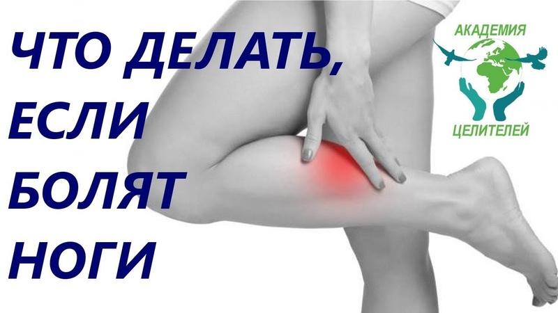 Боль в левой ноге. Как убрать боль в левой ноге. Николай Пейчев.