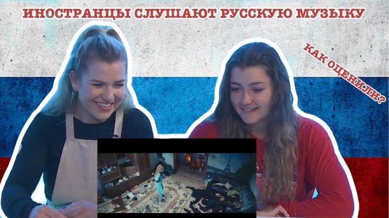 Иностранцы Слушают Русскую Музыку | Project Humans