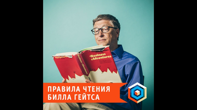 Правила чтения Билла Гейтса