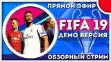 FIFA 19 DEMO - обзорный стрим - Заказ вашей музыки!